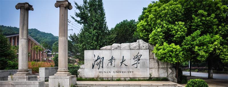 湖南大学校门