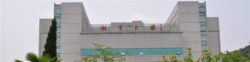 湖北师范大学教育大楼