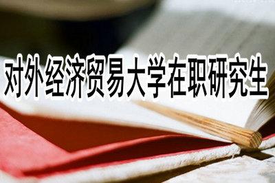 对外经济贸易大学在职研究生外国语言文学(英语语言文化专业方向)招生信息