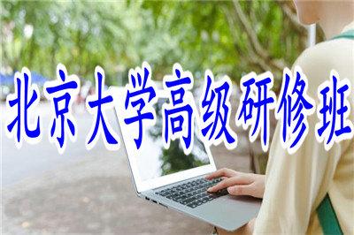 北京大学高级研修班招生信息!