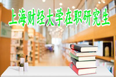上海财经大学在职研究生理论经济学招生信息