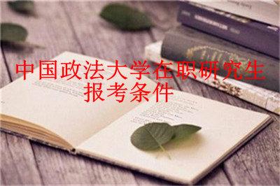 2019年中国政法大学在职研究生报考条件是什么?