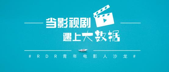 上海人大RDR文化传播3月活动预告——RDR青年电影人沙龙